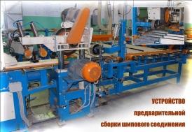 Производство пиломатериалов в Ярославле и Москве, линия-3 цеха деревообработки
