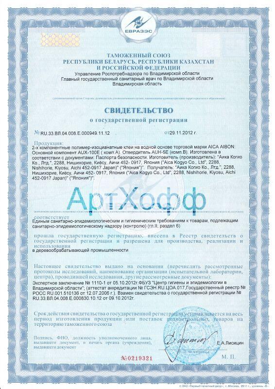 Сертификат соответствия на клей для бруса