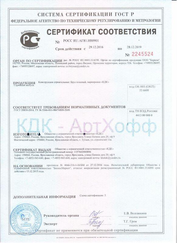 Сертификат на домокомплект из клееного бруса