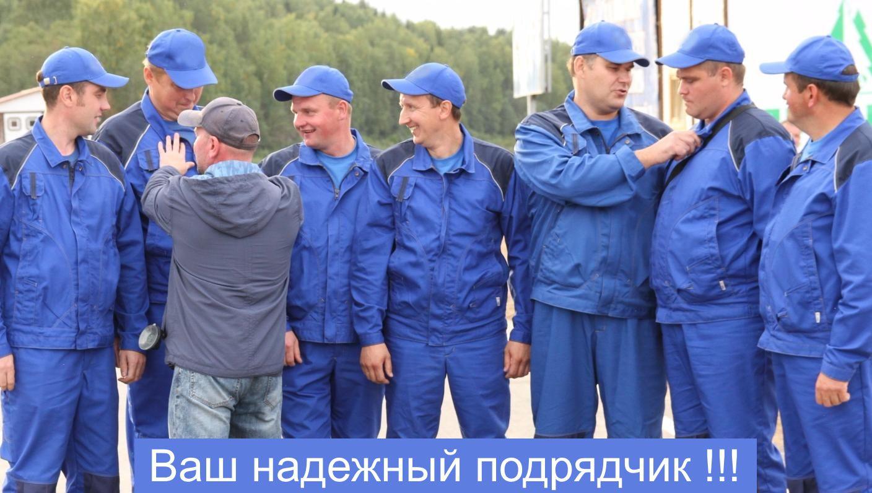 Рабочие компании